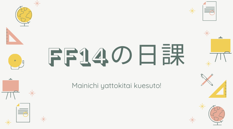FF14 日課