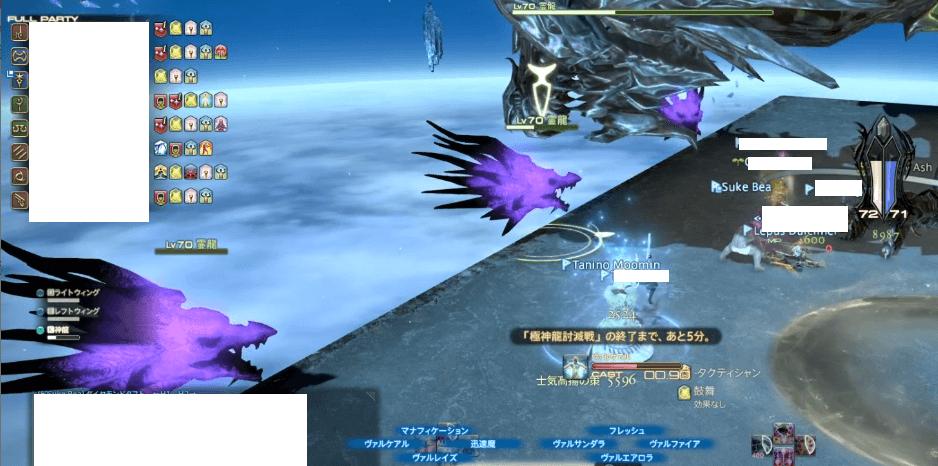 FF14 極神龍