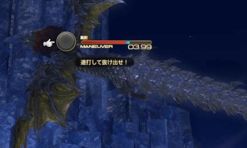 極神龍 攻略