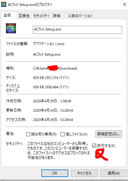 ACT 導入