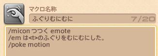 FF14 エモマクロ