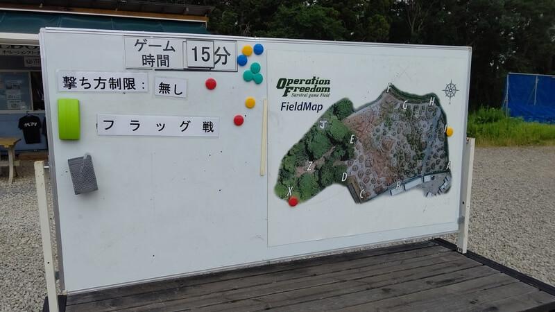 千葉 サバゲー オペレーションフリーダム