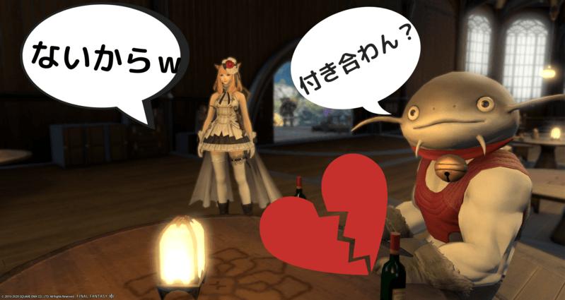 FF14 恋愛